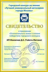 Городской конкурс на звание «Лучший универсальный автосервис города Москвы 2008» – Свидетельство о присвоении «Отличительного знака» 1 степени победителю городского конкурса T-CAR - Митино