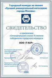 Городской конкурс на звание «Лучший универсальный автосервис города Москвы 2008» – Свидетельство о присвоении «Отличительного знака» 2 степени победителю городского конкурса T-CAR